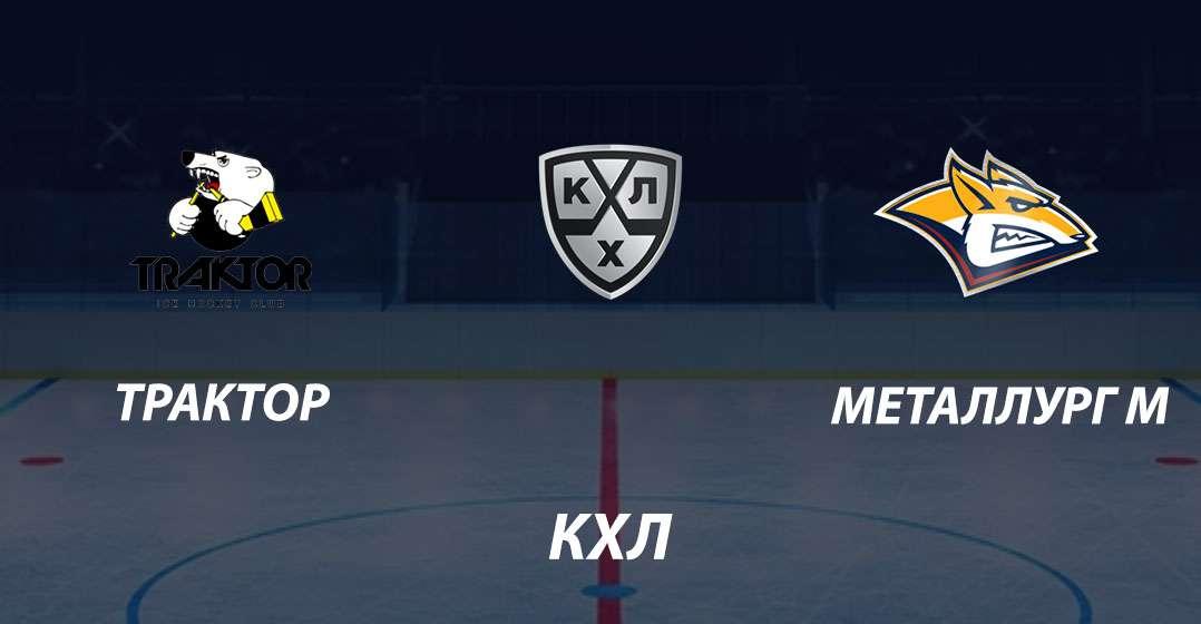 Прогноз и ставка на матч Трактор - Металлург Магнитогорск