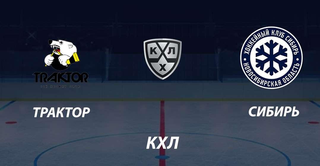 Прогноз и ставка на матч Трактор - Сибирь