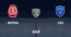 Прогноз и ставка на матч Витязь - СКА