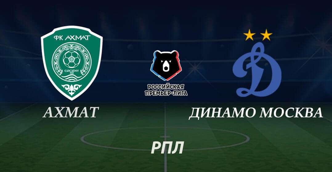 Прогноз и ставка на матч РПЛ Ахмат – Динамо Москва