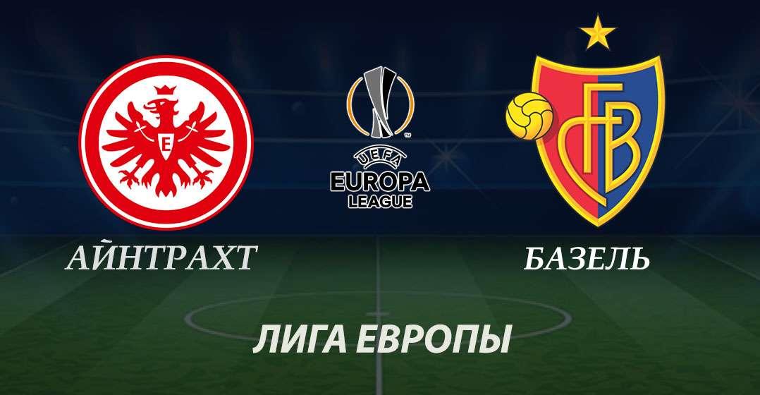 Прогноз и ставка на матч Лиги Европы Айнтрахт Франкфурт – Базель