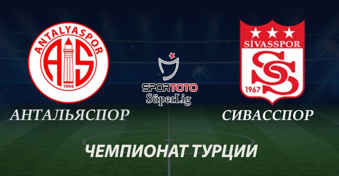 Прогноз и ставка на матч чемпионата Турции Антальяспор – Сивасспор