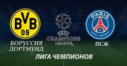 Прогноз и ставка на матч Боруссия Д - ПСЖ
