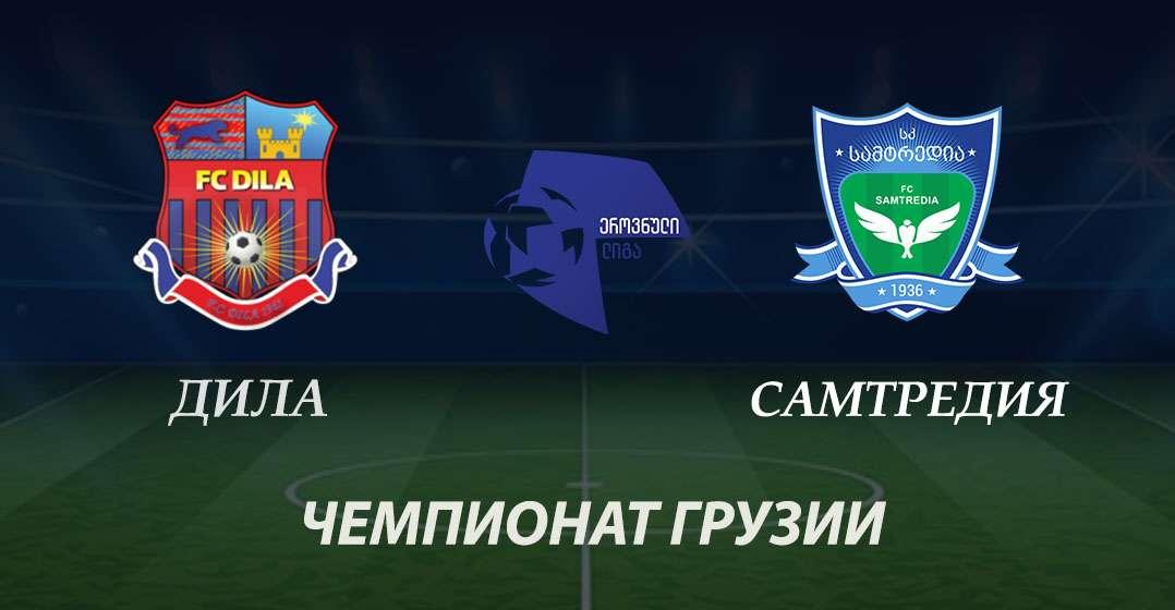 Прогноз и ставка на матч чемпионата Грузии Дила – Самтредиа
