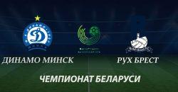 Прогноз и ставка на матч Динамо Минск - Рух Брест