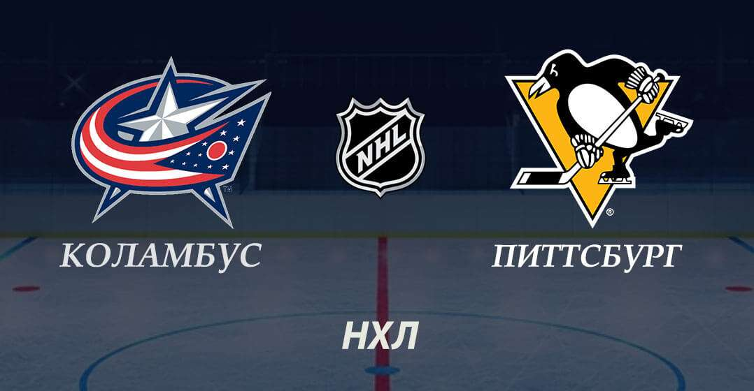 Прогноз и ставка на матч НХЛ Коламбус Блю Джекетс – Питтсбург Пингвинз