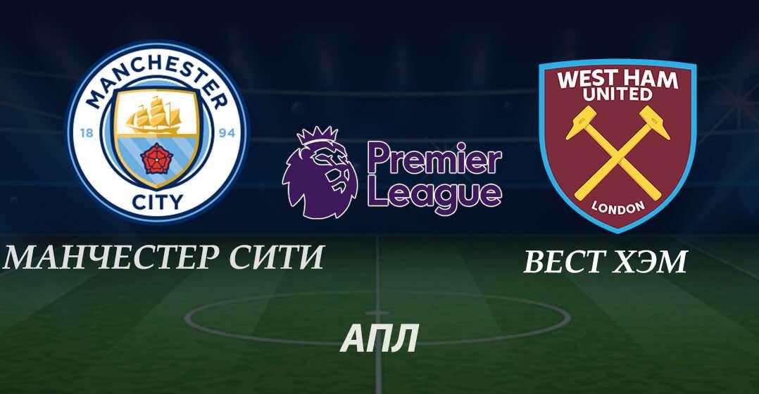 Прогноз и ставка на матч Манчестер Сити - Вест Хэм