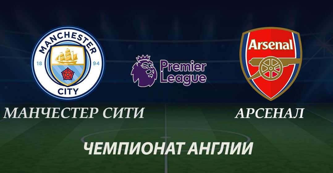 Прогноз и ставка на матч АПЛ Манчестер Сити – Арсенал