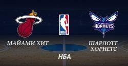 Прогноз и ставка на матч НБА Майами Хит – Шарлотт Хорнетс