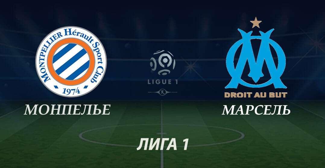 Прогноз и ставка на матч чемпионата Франции Монпелье – Марсель