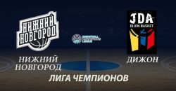 Прогноз и ставка на матч Лиги Чемпионов Нижний Новгород – Дижон