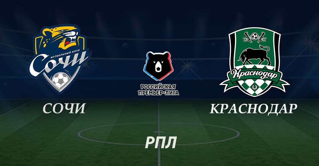 Прогноз и ставка на матч РПЛ Сочи – Краснодар