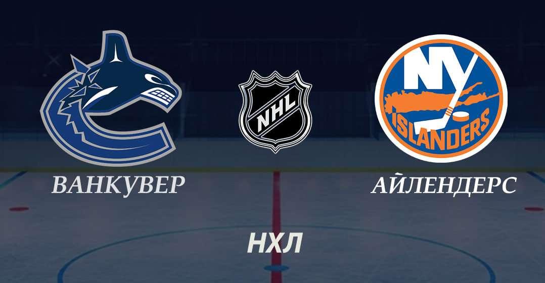 Прогноз и ставка на матч НХЛ Ванкувер Кэнакс – Нью-Йорк Айлендерс